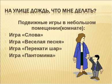 Подвижные игры в небольшом помещении(комнате): Игра «Слова» Игра «Веселая пес...