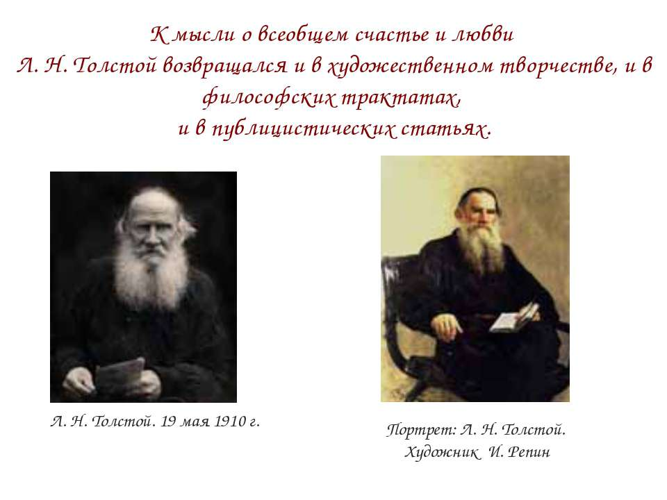 Портрет: Л. Н. Толстой. Художник И. Репин Л. Н. Толстой. 19 мая 1910 г. К мыс...