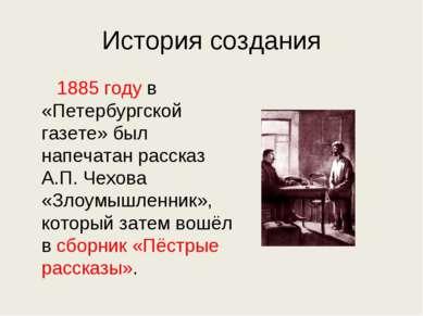 История создания 1885году в «Петербургской газете» был напечатан рассказ А.П...