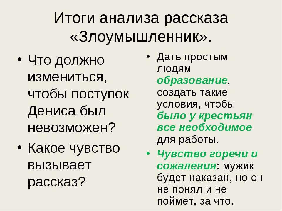 Итоги анализа рассказа «Злоумышленник». Что должно измениться, чтобы поступок...