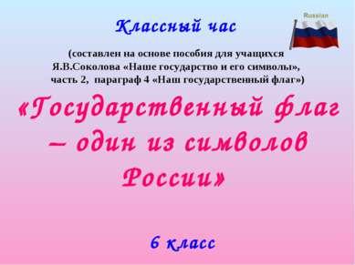 «Государственный флаг – один из символов России» Классный час (составлен на о...