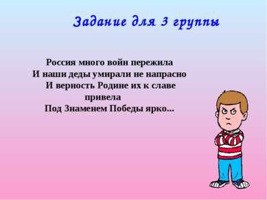 Задание для 3 группы Россия много войн пережила И наши деды умирали не напра...