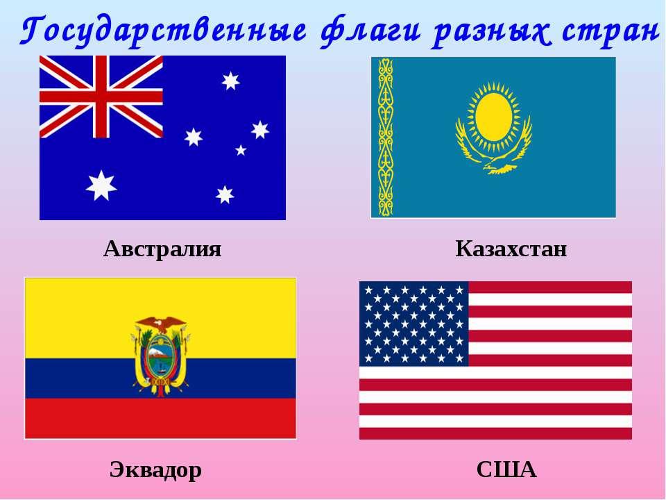 Государственные флаги разных стран Австралия Казахстан Эквадор США
