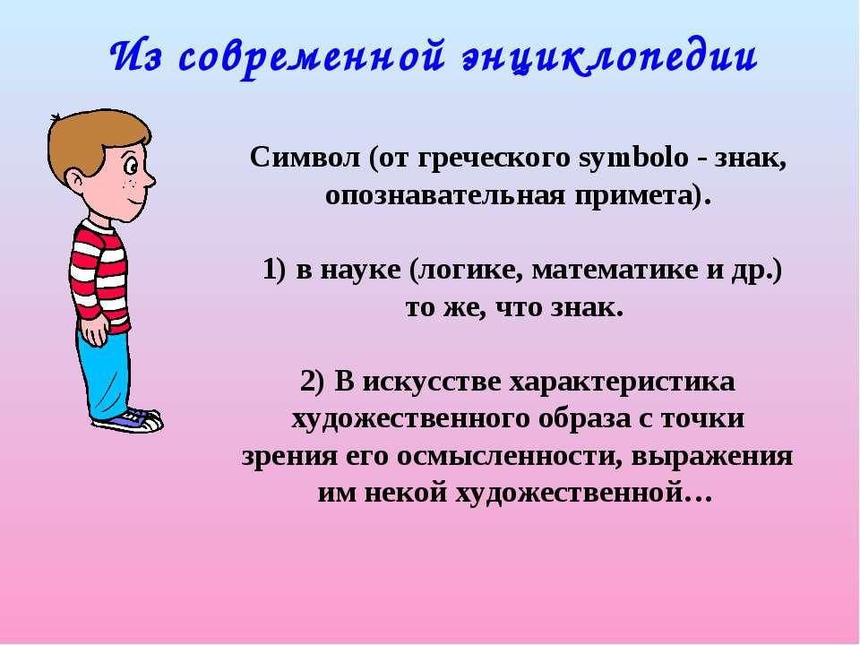 Из современной энциклопедии Символ (от греческого symbolo - знак, опознавател...