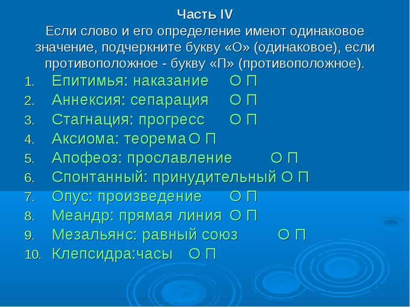 Часть IV Если слово и его определение имеют одинаковое значение, подчеркните ...