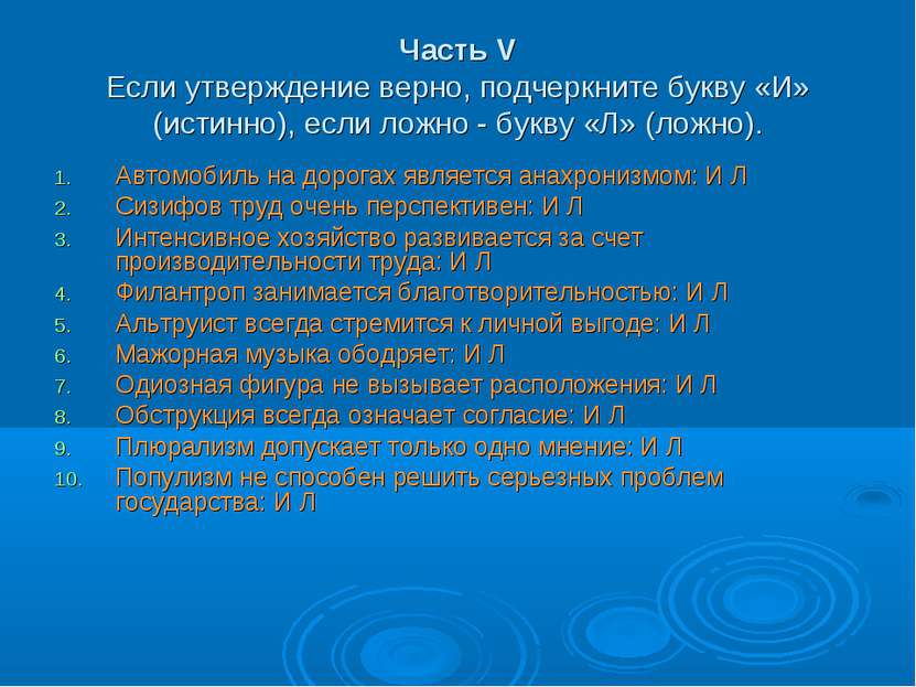 Часть V Если утверждение верно, подчеркните букву «И» (истинно), если ложно -...