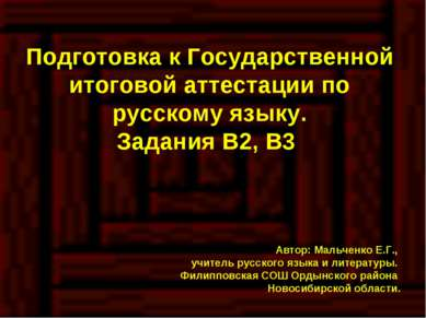 Подготовка к Государственной итоговой аттестации по русскому языку. Задания В...