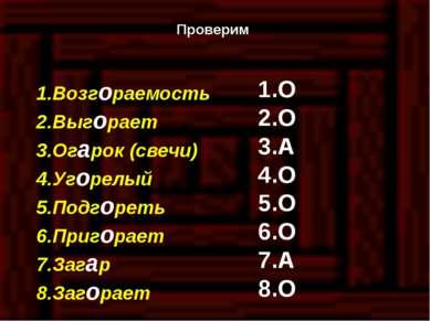 Проверим Возгораемость Выгорает Огарок (свечи) Угорелый Подгореть Пригорает З...
