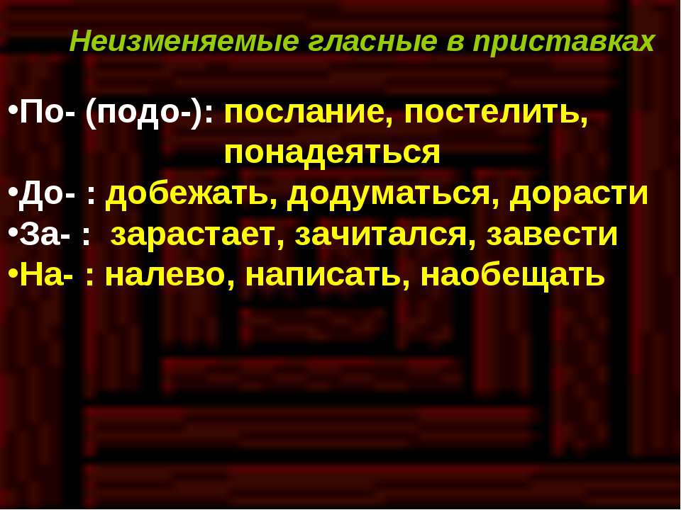 По- (подо-): послание, постелить, понадеяться До- : добежать, додуматься, дор...
