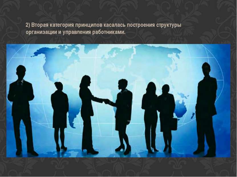 2) Вторая категория принципов касаласьпостроения структуры организации и упр...