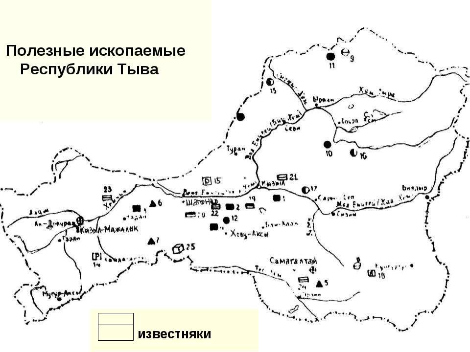 Полезные ископаемые Республики Тыва известняки Полезные ископаемые Республики...