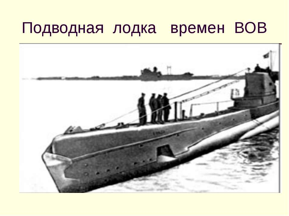 к 431 подводная лодка