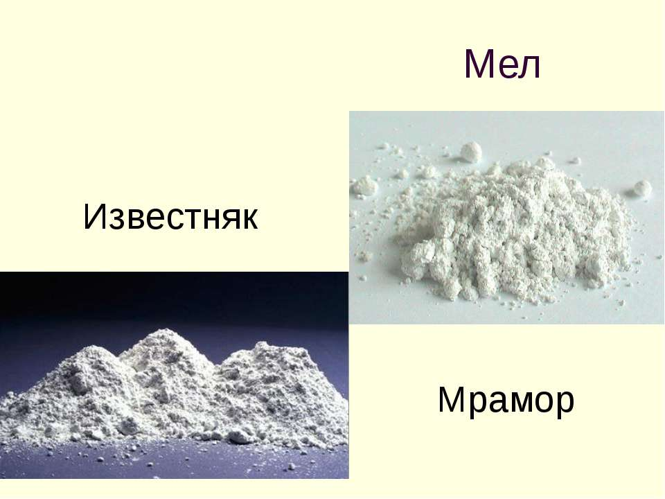 Мел Мрамор Известняк