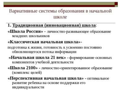 Вариативные системы образования в начальной школе 1. Традиционная (инновацион...