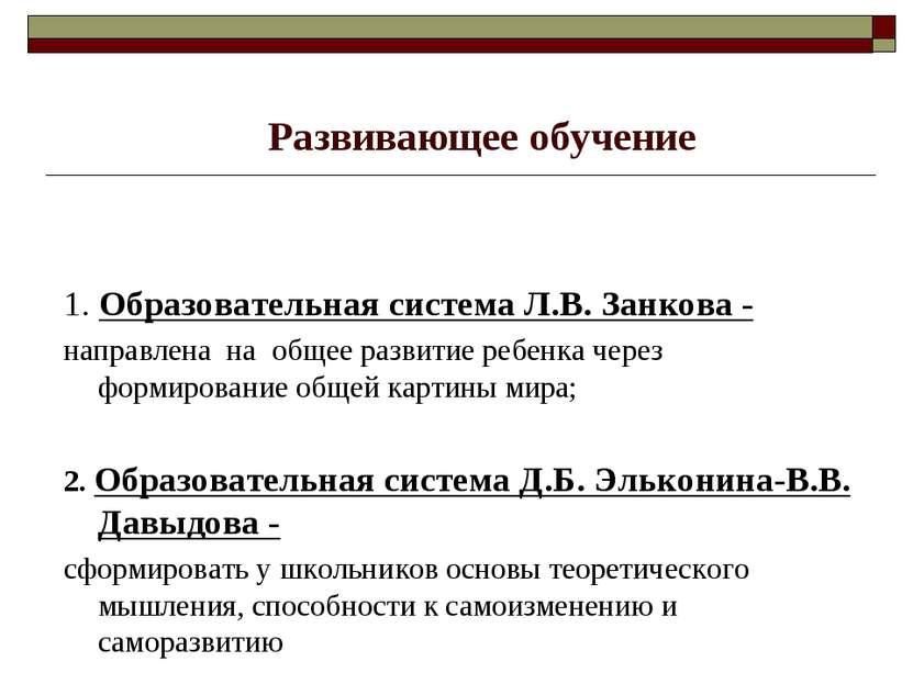 Развивающее обучение 1. Образовательная система Л.В. Занкова - направлена на ...