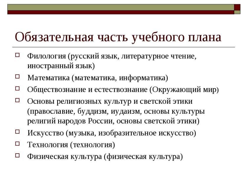 Обязательная часть учебного плана Филология (русский язык, литературное чтени...