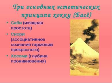 Три основных эстетических принципа хокку (Басё) Саби (изящная простота) Сиори...