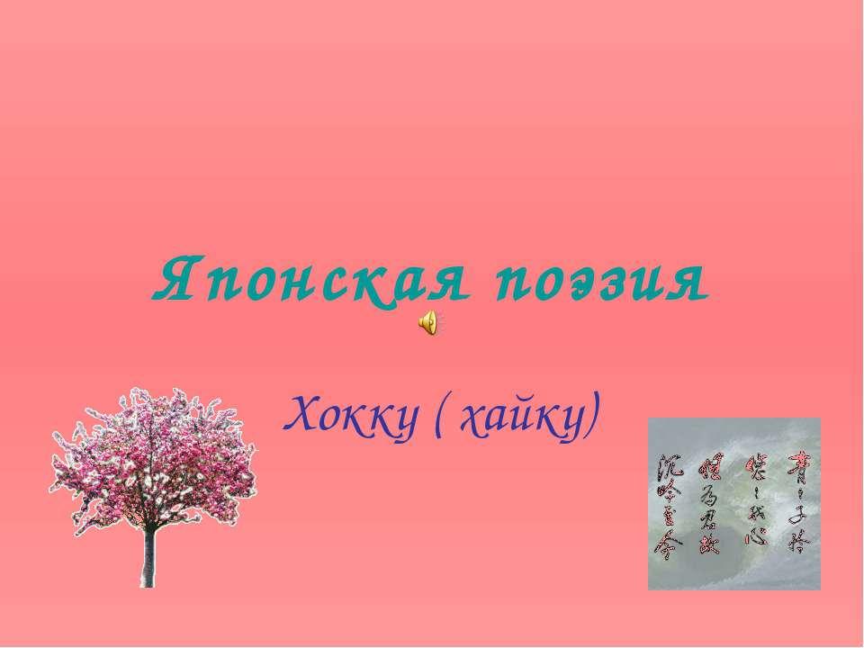 Японская поэзия Хокку ( хайку)