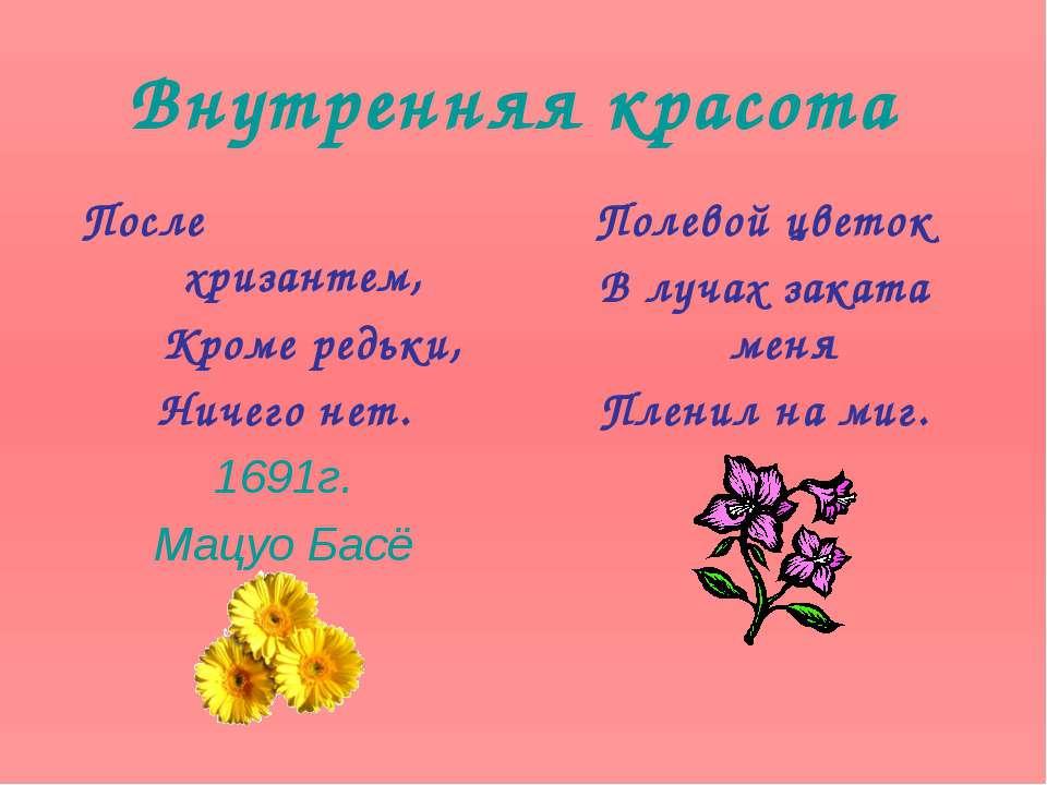 Внутренняя красота После хризантем, Кроме редьки, Ничего нет. 1691г. Мацуо Ба...