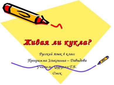 Живая ли кукла? Русский язык 4 класс Программа Эльконина – Давыдова Учитель: ...