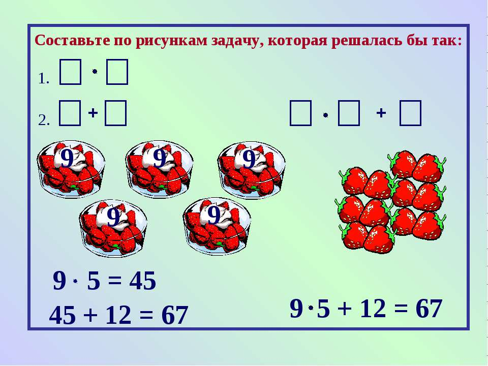 + Составьте по рисункам задачу, которая решалась бы так: 9 9 9 9 9 1. 2. 9 5 ...