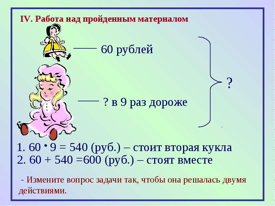 IV. Работа над пройденным материалом 60 рублей ? в 9 раз дороже ? - Измените ...