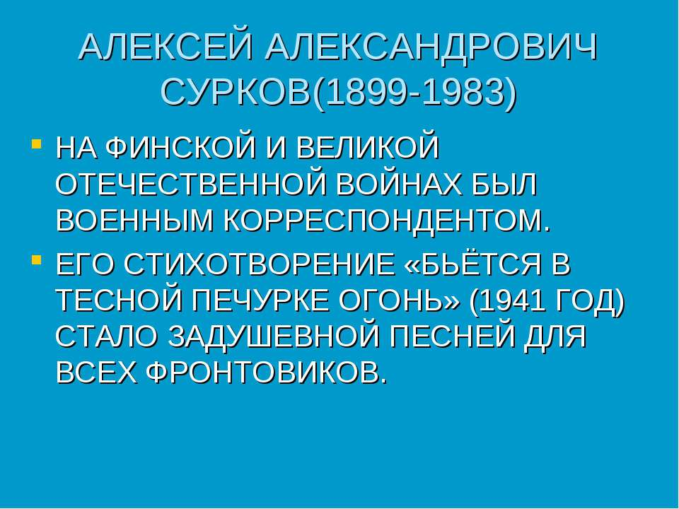 АЛЕКСЕЙ АЛЕКСАНДРОВИЧ СУРКОВ(1899-1983) НА ФИНСКОЙ И ВЕЛИКОЙ ОТЕЧЕСТВЕННОЙ ВО...
