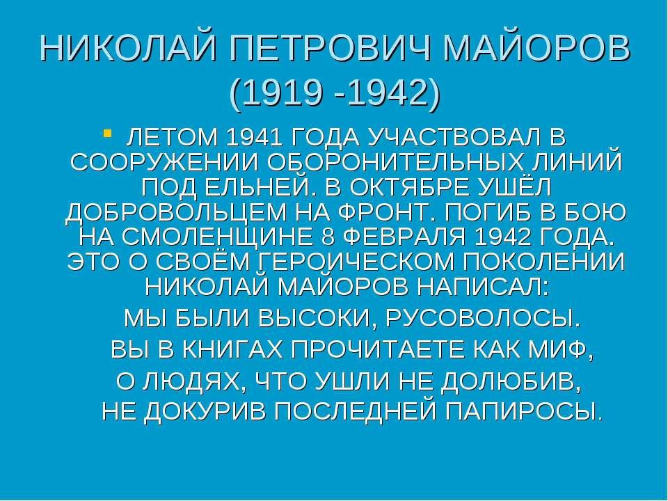 НИКОЛАЙ ПЕТРОВИЧ МАЙОРОВ (1919 -1942) ЛЕТОМ 1941 ГОДА УЧАСТВОВАЛ В СООРУЖЕНИИ...