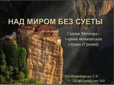 Шишлянникова Е.В. г. Дубна гимназия №8 Святая Метеора - горная монашеская стр...