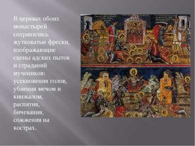 В церквах обоих монастырей сохранились жутковатые фрески, изображающие сцены ...