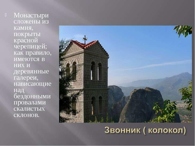 Монастыри сложены из камня, покрыты красной черепицей; как правило, имеются в...