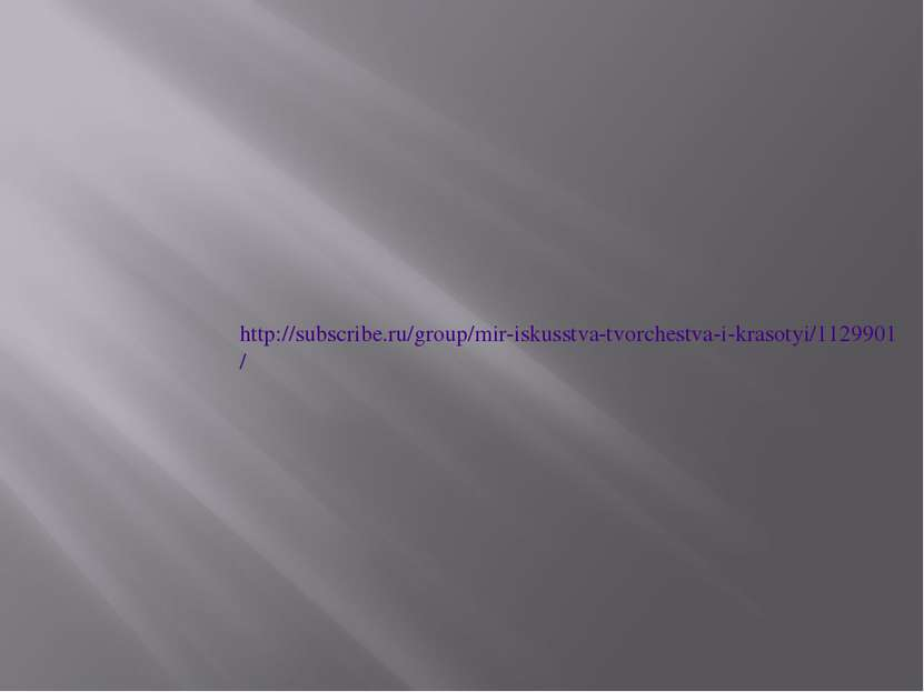 http://subscribe.ru/group/mir-iskusstva-tvorchestva-i-krasotyi/1129901/