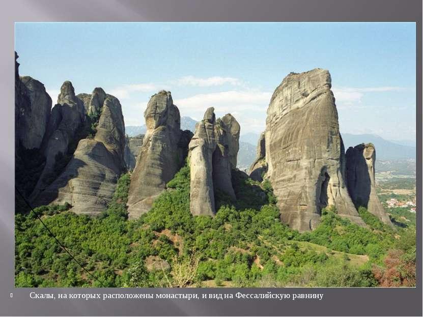 Скалы, на которых расположены монастыри, и вид на Фессалийскую равнину