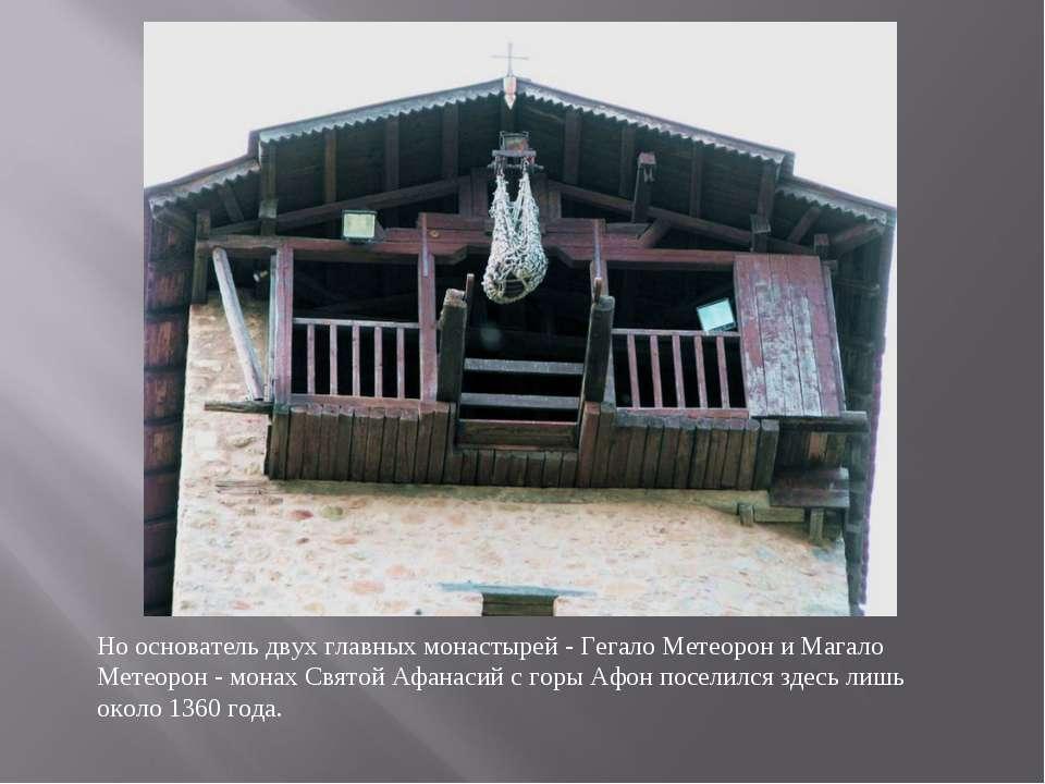 Но основатель двух главных монастырей - Гегало Метеорон и Магало Метеорон - м...