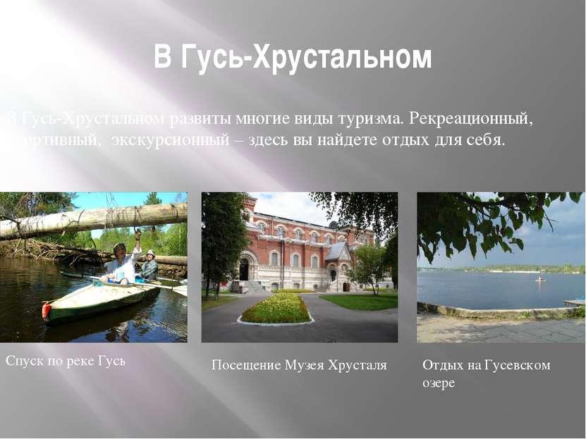 В Гусь-Хрустальном В Гусь-Хрустальном развиты многие виды туризма. Рекреацион...