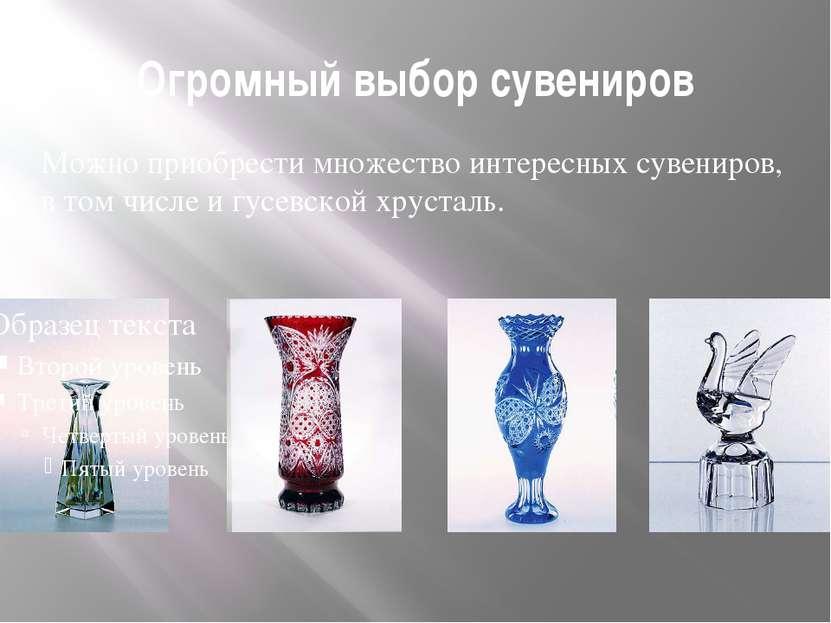 Огромный выбор сувениров Можно приобрести множество интересных сувениров, в т...