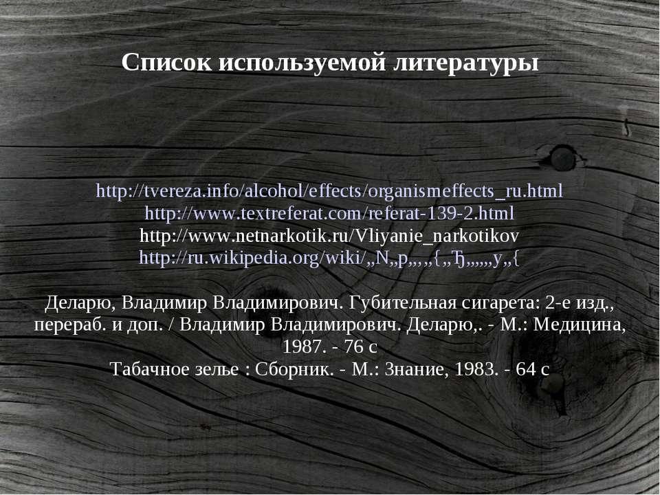 Список используемой литературы http://tvereza.info/alcohol/effects/organismef...