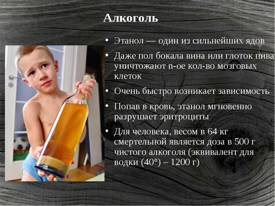 Алкоголь Этанол — один из сильнейших ядов Даже пол бокала вина или глоток пив...