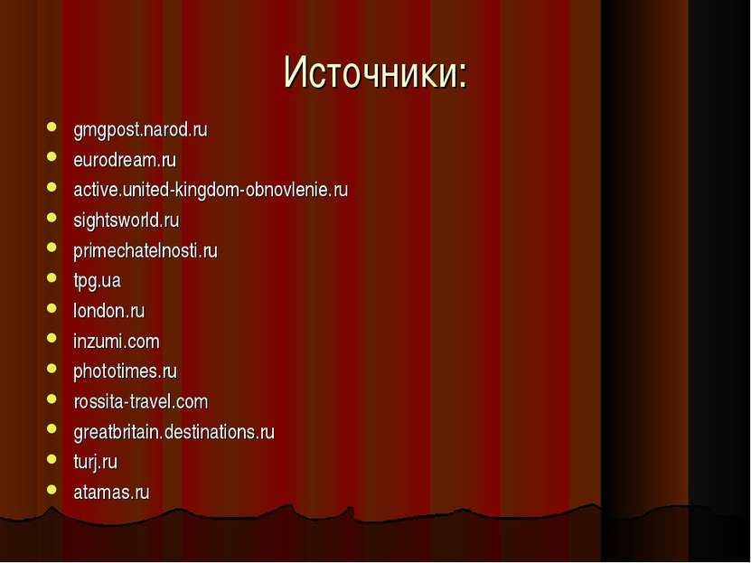 Источники: gmgpost.narod.ru eurodream.ru active.united-kingdom-obnovlenie.ru ...