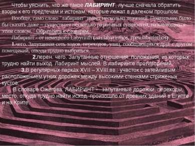 Слово «лабиринт» - греческого происхождения, означает подземный ход. первые л...