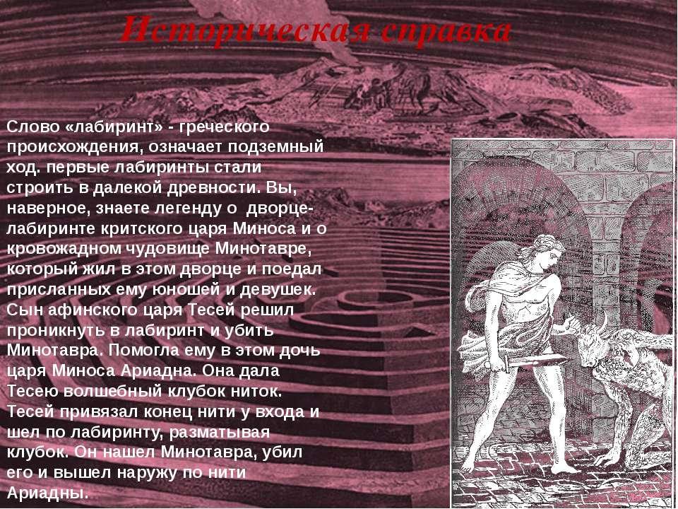 Плоскостные Объемные Реконструкция лабиринта фараона Аменемха III (первый из ...