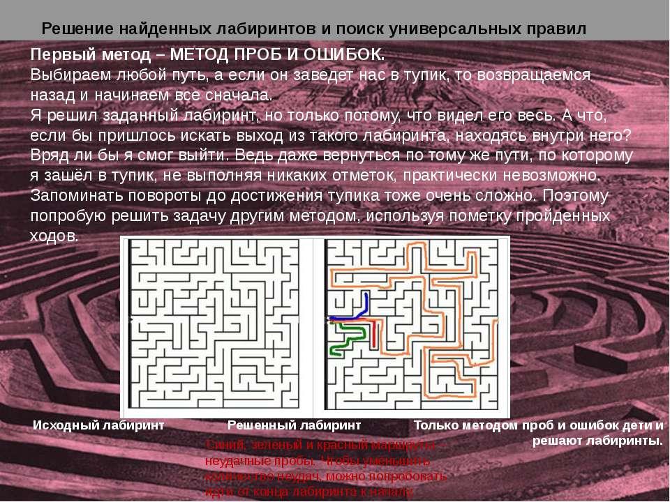 Вопрос решения лабиринтов-мейзов – очень давний вопрос. Его решение было нача...