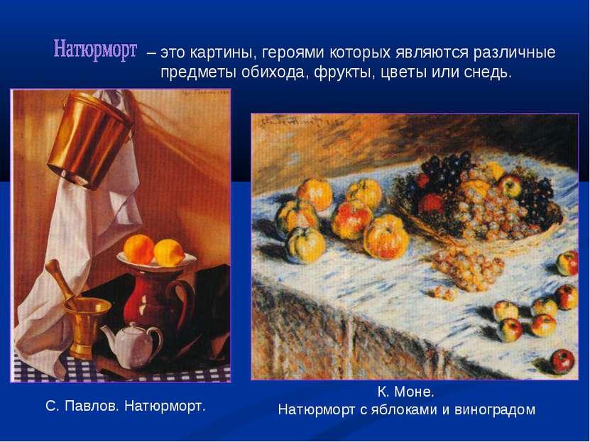– это картины, героями которых являются различные предметы обихода, фрукты, ц...