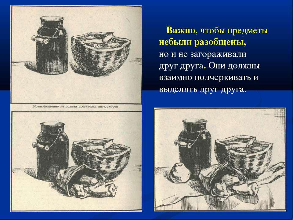 Важно, чтобы предметы небыли разобщены, но и не загораживали друг друга. Они ...