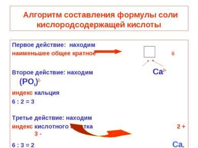 Алгоритм составления формулы соли кислородсодержащей кислоты Первое действие:...