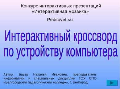 Конкурс интерактивных презентаций «Интерактивная мозаика» Pedsovet.su Автор: ...