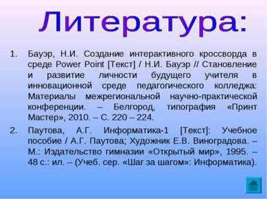 Бауэр, Н.И. Создание интерактивного кроссворда в среде Power Point [Текст] / ...