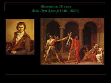 Торопкова В.П. * Живопись 18 века Жак Луи Давид(1748 -1825г) КЛЯТВА ГОРАЦИЕВ....