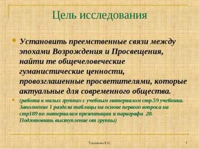 Торопкова В.П. * Цель исследования Установить преемственные связи между эпоха...