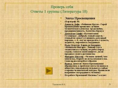 Торопкова В.П. * Проверь себя Ответы 1 группы (Литература 18) Эпоха Просвещен...